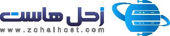 ارائه خدمات میزبانی وب و دامنه